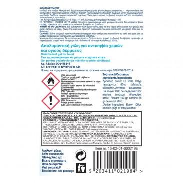 Hand Disinfectant Gel 500 ml