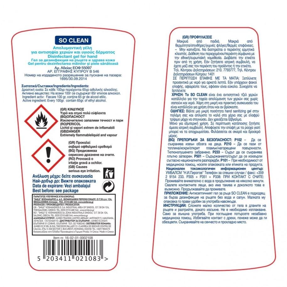 Hand Disinfectant Gel 80 ml